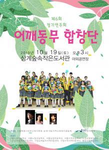 Op978_2019_10_19 어깨동무합창단 정기연주회